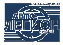 АТЦ Авто-Легион